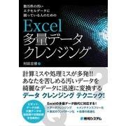 数万件の汚いエクセルデータに困っている人のための Excel多量データクレンジング(秀和システム) [電子書籍]
