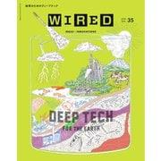 WIRED(ワイアード) Vol.35(コンデナスト・ジャパン) [電子書籍]