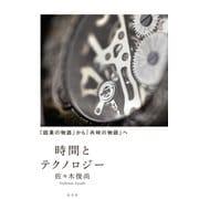 時間とテクノロジー(光文社) [電子書籍]