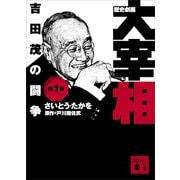 歴史劇画 大宰相 第一巻 吉田茂の闘争(講談社) [電子書籍]