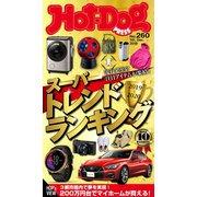 Hot-Dog PRESS no.260 スーパートレンドランキング2019-2020(講談社) [電子書籍]