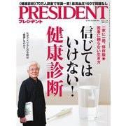 PRESIDENT 2020年1月3日号(プレジデント社) [電子書籍]