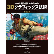 ゲーム制作者になるための3Dグラフィックス技術 改訂3版(インプレス) [電子書籍]