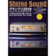 StereoSound(ステレオサウンド) No.213(ステレオサウンド) [電子書籍]
