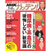 NHKガッテン! 2020年02月号(主婦と生活社) [電子書籍]