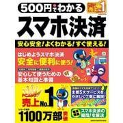 500円でわかるスマホ決済(学研) [電子書籍]