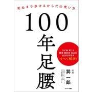 100年足腰(サンマーク出版) [電子書籍]