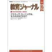 教育ジャーナル2019年12月号Lite版(第1特集)(学研) [電子書籍]