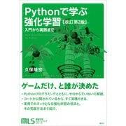 機械学習スタートアップシリーズ Pythonで学ぶ強化学習 (改訂第2版) 入門から実践まで(講談社) [電子書籍]