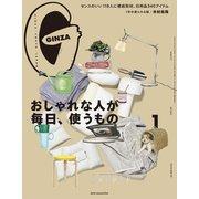 GINZA (ギンザ) 2020年 1月号 (おしゃれな人が毎日、使うもの)(マガジンハウス) [電子書籍]