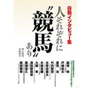 白熱インタビュー集 人それぞれに「競馬」あり(KADOKAWA) [電子書籍]