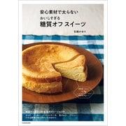 安心素材で太らない おいしすぎる糖質オフ スイーツ(KADOKAWA) [電子書籍]
