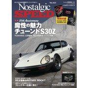 Nostalgic SPEED 2020年2月号Vol.23(芸文社) [電子書籍]