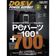DOS/V POWER REPORT 2020年冬号(インプレス) [電子書籍]