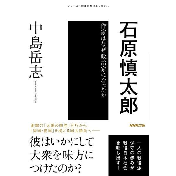 石原慎太郎 作家はなぜ政治家になったか(NHK出版) [電子書籍]
