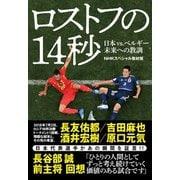 ロストフの14秒 日本vs.ベルギー 未来への教訓(NHK出版) [電子書籍]
