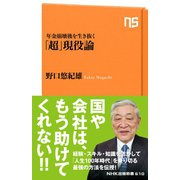 年金崩壊後を生き抜く「超」現役論(NHK出版) [電子書籍]