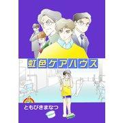 虹色ケアハウス 4巻(芳文社) [電子書籍]