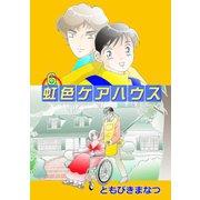 虹色ケアハウス 6巻(芳文社) [電子書籍]