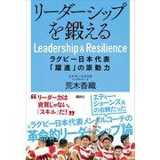 リーダーシップを鍛える ラグビー日本代表「躍進」の原動力(講談社) [電子書籍]