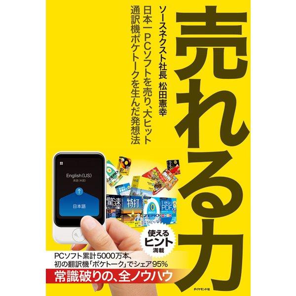 売れる力―――日本一PCソフトを売り、大ヒット通訳機ポケトークを生んだ発想法(ダイヤモンド社) [電子書籍]