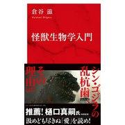 怪獣生物学入門(インターナショナル新書)(集英社) [電子書籍]