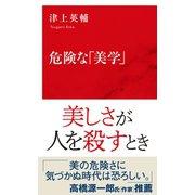 危険な「美学」(インターナショナル新書)(集英社) [電子書籍]