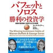 バフェットとソロス勝利の投資学―――最強の投資家に共通する23の習慣(ダイヤモンド社) [電子書籍]