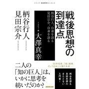 戦後思想の到達点 柄谷行人、自身を語る 見田宗介、自身を語る(NHK出版) [電子書籍]