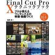 Final Cut Pro X テクニックブック プロが教えるワンランク上の映像・動画づくり(ビー・エヌ・エヌ) [電子書籍]