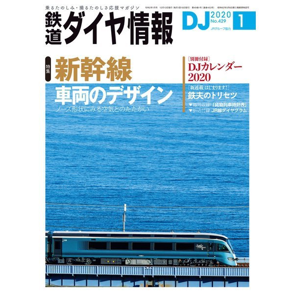 鉄道ダイヤ情報2020年1月号(交通新聞社) [電子書籍]