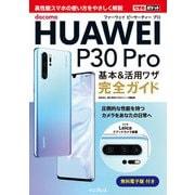 できるポケット docomo HUAWEI P30 Pro 基本&活用ワザ完全ガイド(インプレス) [電子書籍]