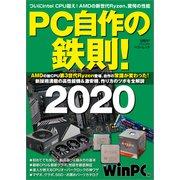 PC自作の鉄則!2020(日経BP社) [電子書籍]