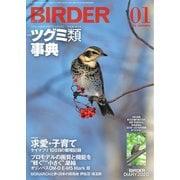 BIRDER(バーダー) 2020年1月号(文一総合出版) [電子書籍]