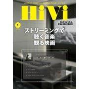 HiVi(ハイヴィ) 2020年1月号(ステレオサウンド) [電子書籍]
