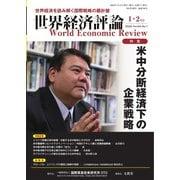 世界経済評論 2020年1/2月号(文眞堂) [電子書籍]