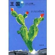 王国―その3 ひみつの花園―(新潮社) [電子書籍]