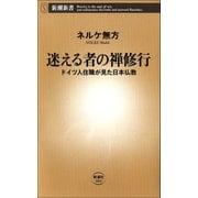 迷える者の禅修行―ドイツ人住職が見た日本仏教―(新潮社) [電子書籍]