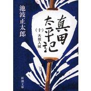 真田太平記(十)大坂入城(新潮社) [電子書籍]