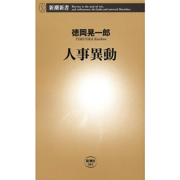 人事異動(新潮新書)(新潮社) [電子書籍]