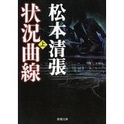 状況曲線(上)(新潮社) [電子書籍]