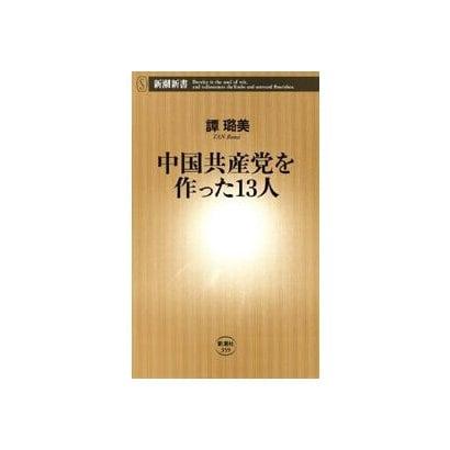 中国共産党を作った13人(新潮新書)(新潮社) [電子書籍]
