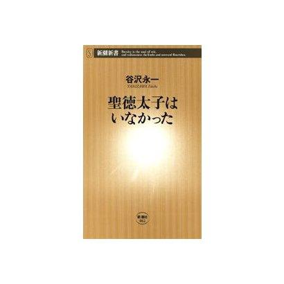 聖徳太子はいなかった(新潮新書)(新潮社) [電子書籍]