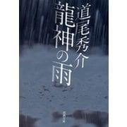 龍神の雨(新潮社) [電子書籍]