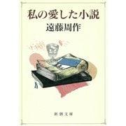 私の愛した小説(新潮社) [電子書籍]