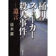 桶川ストーカー殺人事件―遺言―(新潮社) [電子書籍]