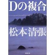 Dの複合(新潮社) [電子書籍]