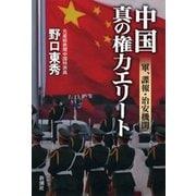 中国 真の権力エリート―軍、諜報・治安機関―(新潮社) [電子書籍]