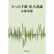 Xへの手紙・私小説論(新潮社) [電子書籍]