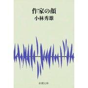作家の顔(新潮社) [電子書籍]